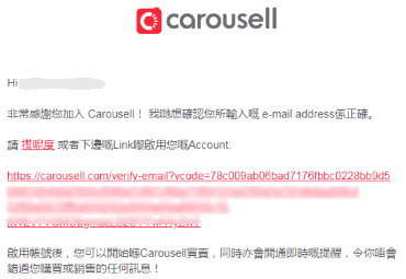 Email for Carousell Signup verification