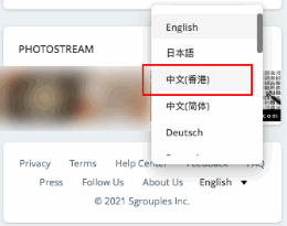 Mewe Switch to Chinese Traditional (Hong Kong) Language Interface