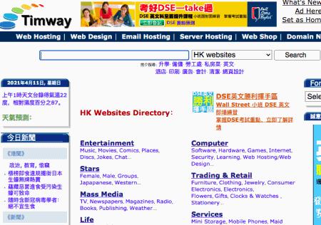 Timway Hong Kong Search Engine